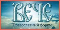 Православный форум ВЕЧЕ