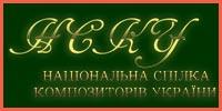 Национальный союз композиторов Украины