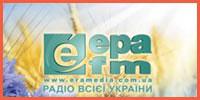 Радио Эра